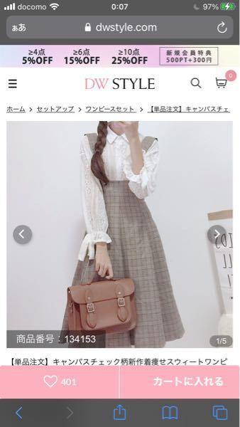 このワンピースがほしいのですが、韓国の通販サイトで、調べてみると怪しい感じがして買うのをためらっています…… DW STYLEというサイトだけではなく、他のところでも売っているのですが、どういう...