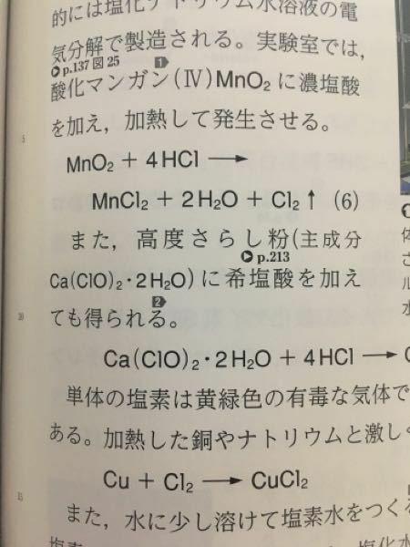 化学式(6)について 酸化マンガン(Ⅳ)について、マンガンのイオン式は、電子が二つくっついて、酸素のイオン式も、電子が二つくっつくので、MnOじゃないんですか?