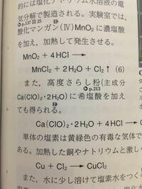 マンガン 塩酸 酸化 濃
