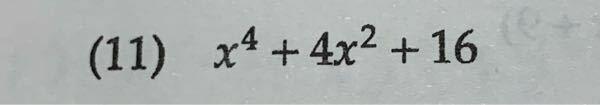 この式の因数分解のやり方を教えてくださいお願いします!