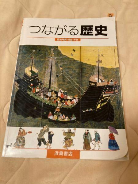 早稲田大学を目指しているのですが、日本史の資料集は中学時代学校で配られたもので問題ないでしょうか?(以下画像のもの) もし不十分ということでしたらオススメの資料集教えてください!