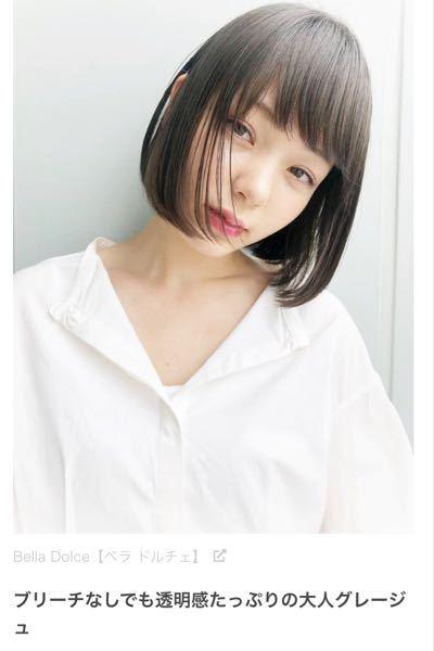 真っ黒な髪色を卒業したくて髪を染めたいと思いオーガニックカラーを美容院でしてもらうのですが、暗めだけど透明感のある自然な髪色にして欲しいときどのようにお願いすれば良いですか? (グレージュ?のよ...