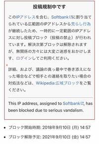 助けてください!!! Wikipediaに勝手に載せられました。 最後編集者が載ってるのでみてみましたが、誰だかわかりません。  おそらく前に事務所に一ヶ月ほど入ってたので、その時のおじさん社長兼マネージャーだ...