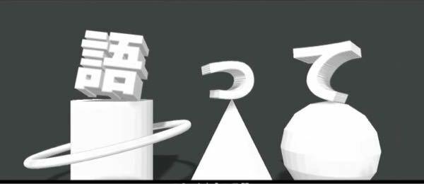 AviUtlで下記の画像のように文字に厚みを持たせてオブジェクトのようにするにはどうしたら良いでしょうか?