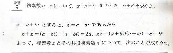 数3複素数の問題です 下の画像の問題9を解いたら-iになったのですが、答えのプリントにはiと書いてありました。 どのようにしたらiになりますか