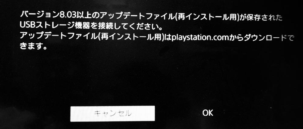 PS4の質問です。 画像の指示に従い、バージョン8.03以上のアップデートファイル(再インストール用)が保存されたUBSストレージ機器を接続し、アップデートをしたのですが再起動後、毎回この画面に戻されてしまいます。 どうしたら良いのでしょうか。