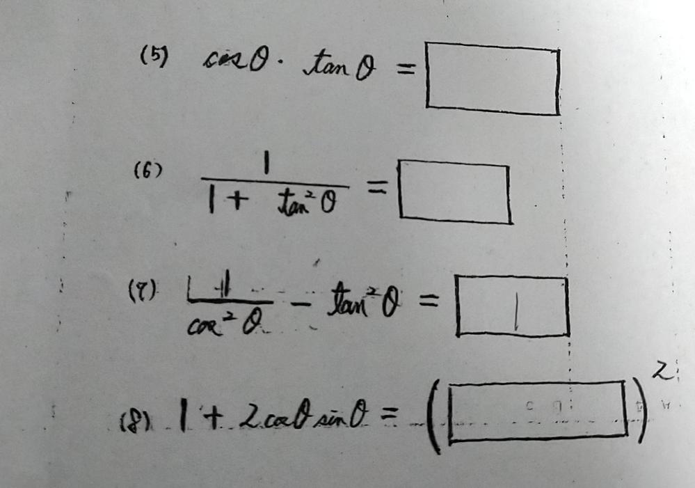 これを教えてください。 高校数学で、三角関係の相互関係の式の書き換えです。
