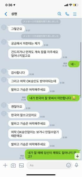 至急韓国語がわかる方よろしくお願い致します!相手が言ってることを訳してください!