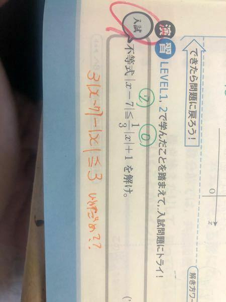 数学をオレンジのように変形したら答えがちがいました。この変形はダメですか?