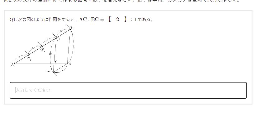 Q1. 次の図のように作図をすると,AC:BC=【2】:1である の問題がわかりません。教えてください! 数学 高校 問題