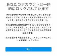 インスタにログインできなくなっていて、 次へを押してセキュリティーコードを送信 しても届きません。 どうすれば良いでしょうか?