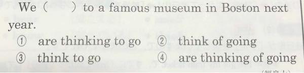 英語について、この写真の問題についてなんですが、なぜ1番が不正解なのか教えて欲しいです。 答えは4番です。