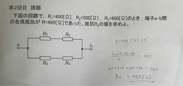 物理の問題です。これって合ってますか?