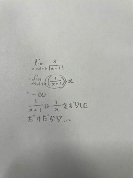 数学3での質問です。 lim[x→-1+0](x/|x+1|)の式についてなのですが、 1/xの極限が∞になることは理解できたのですが 上の問題の答えが-∞になるのは式を分解すると x•1/x+1になって、1/xが∞になる原理が適用されるからというこどあっていますでしょうか?