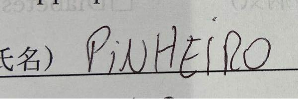 こちらのお名前はなんと読むのでしょうか。 スペルも分かれば大変助かります。