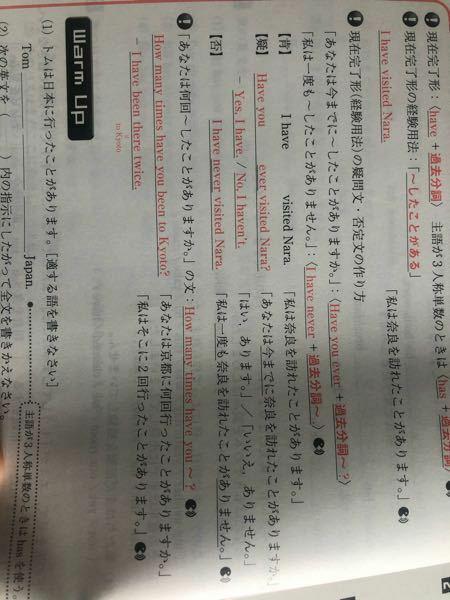 中三の現在完了なのですが教えてください。 写真の「あなたは何回したことがありますか。」の文なのですが How many times have you visited to Kyoto? でも同じ意味になりますか? その場合は答えるときは I have visited there twice. で合っていますか? なぜbe動詞を使っているのでしょうか? 確か所在を表す時にも使うのは知ってますが?