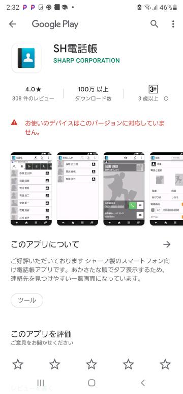 このSH電話帳アプリAQUOS Rシリーズ(R R2 R3 R5G)で使用出来ますか? AQUOSスマホを持ってる人は試してみてください。 https://play.google.com/store/apps/details?id=jp.co.sharp.android.addressbook.app