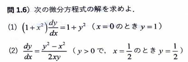 画像の問題で求めろとなっている解は何を求めればいいのでしょうか。 具体的な数字なのか、与えられているx,yから積分定数を出して特殊解を求めればいいのか、どうなのでしょう。