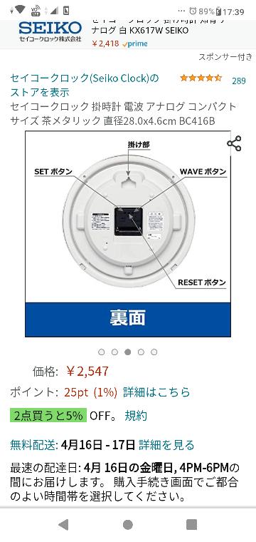 この時計を外したいんですけど、どうすれば取れるんですか?