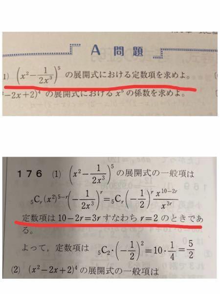 この問題について教えていただきたいです。 定数項がなぜこうなるかわかりません。