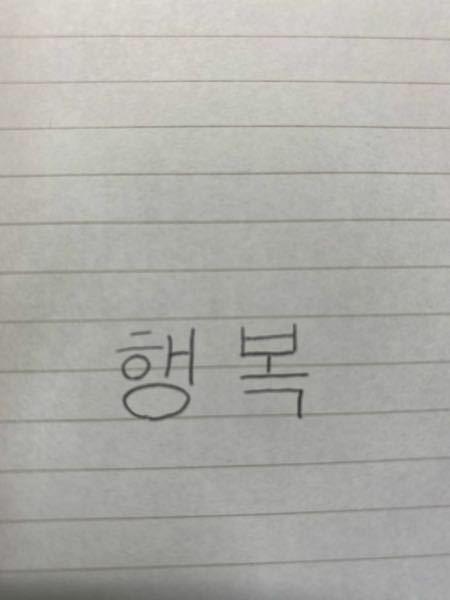 韓国語です。 これってなんて読むのですか?