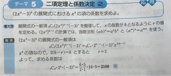 なぜ2(6-r)=8の式でrが求まるのでしょうか?