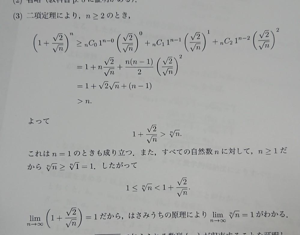 n→∞のとき(n+2)^1/n=1を示せという問題がわかりません。 ヒントとしては画像の通りn→∞のときn^1/n=1の証明を修正すれば解けるとかいてあるのですが何回やってみてもできませんでした