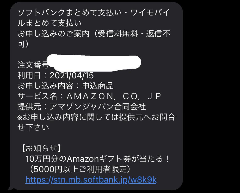 Amazonプライム無料体験について質問です。 私は先程Amazonプライム無料体験に登録したのですがその後SoftBankからこのような内容のメッセージが届きました。調べはしたのですがいまいちわからず、これは無料体験ではなく、有料のものに登録してしまったということでしょうか?
