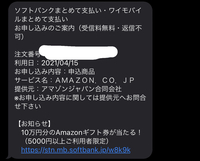 Amazonプライム無料体験について質問です。 私は先程Amazonプライム無料体験に登録したのですがその後SoftBankからこのような内容のメッセージが届きました。調べはしたのですがいまいちわからず、これは無料体験...