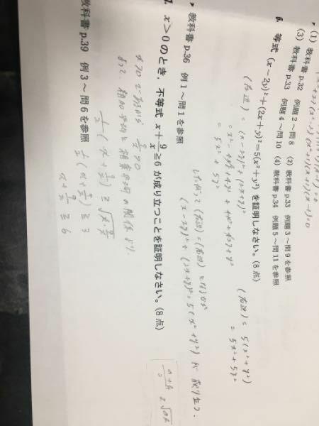 答え合わせお願いしますm(__)m 数2の問題です!