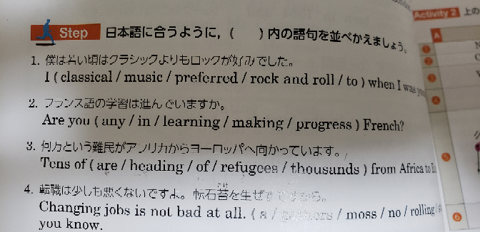 英語表現 2,フランス語の学習は進んでいますか。の問題がわかりません教えてください。