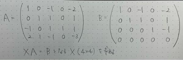 大学数学の行列の問題です。 ほとんどなんの説明もなしに写真の問題を解いてこいと言われたのですが、さっぱり分かりません。 4×4の16個の文字をおいて解くぐらいしか思いつかないのですが、他にどういう方法がありますか? 掃き出し法(?)というものを使うのかなとも思いましたがそれもまだ授業で教わっていません(それらしい計算はしましたが)。 解答の方針だけでも教えていただきたいです