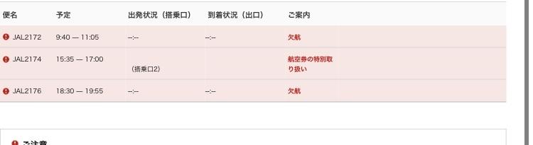 用事があり明日大阪行きの飛行機を予約していたのですが、 他の時間は欠航と表示されていますが乗る便は結構とはかかれていないのですがこれは乗れるんでしょうか?それともキャンセルしてくださいというとの...