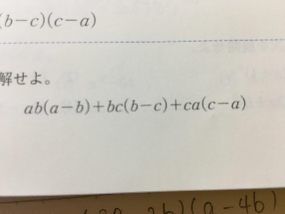 高校1年生 数学の問題で質問です。 この問題の因数分解の仕方を教えてください… 数学が苦手なので全く分かりません( ;゜³゜)