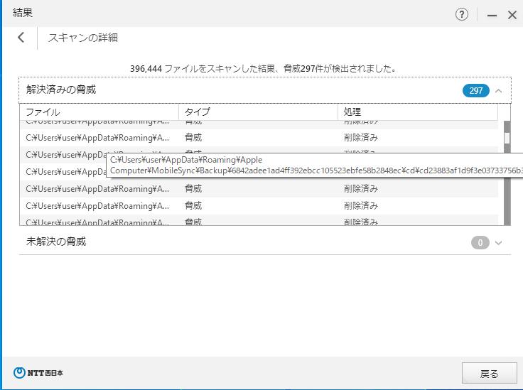 ウイルス対策でのウイルス検出について NTT西日本セキュリティ対策ツールを使っているのですが、普段は行わないのですが、コンピュータ全体をスキャンをした結果、297件の脅威を検出して削除した結果が出ました。 項目を見ると、アップルのバックアップのデータから検出されているようです。 どのようにしてこのような悪いファイルが入ったのか、またこちらが本当に危険なものなのか、分かる方がおりましたら教...