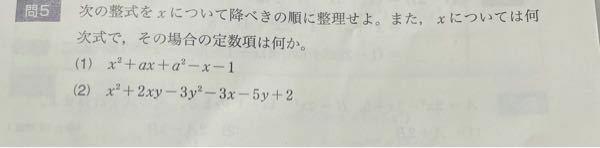 数Ⅰの問題です。 式の変形のした方がよく分かりません。 わかる方教えてください。よろしくお願いします
