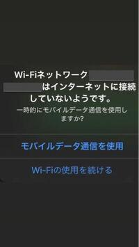 Wi-Fiについて 最近よくあるのですが、Wi-Fiのマークは出ているのに、この画面が表示され、ラインなどが送れないと言う状況に突然なるのですが、これはどうしてですか? ちなみに、パソコンも全く繋がらず困っています。