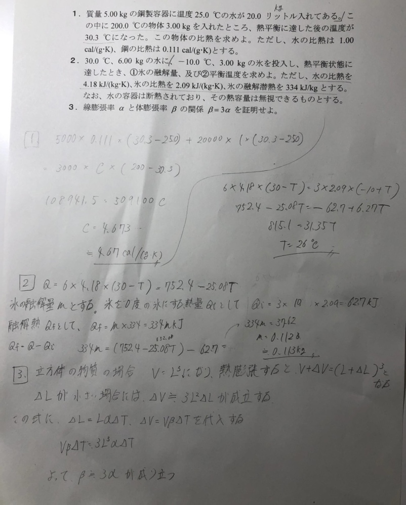 物理の宿題です。解いてみたのですが不安です。間違えがありましたらご指摘の方をお願いします。