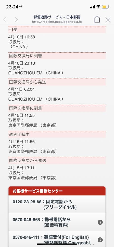 国際交換局から八王子ってどれくらいで届きますかね? 明日16日には届きますか?