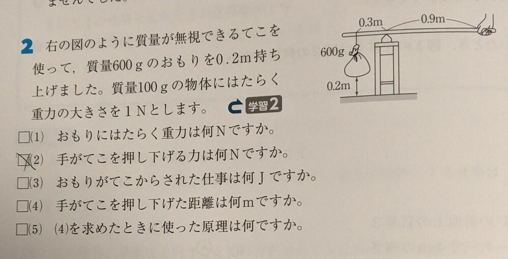 この問題(2と(4)の問題が理解できません。 (2)の答えは、2N、(4の答えは0.6m です。 わかり易く解説をお願いいたします。