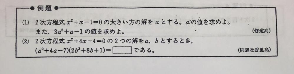 2次方程式と式の値の問題です。分からないのでどなたか解説お願います。