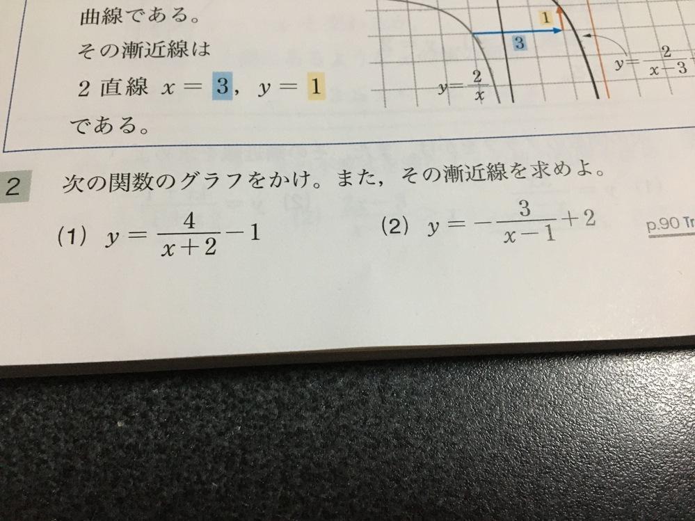 問2の(1)はわかるのですが、(2)がわかりません。アタマにマイナスがついた場合はどうなるのですか?教えてください。