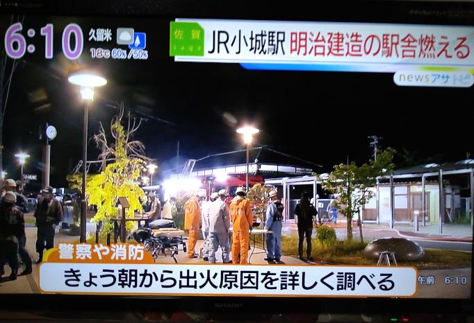 JR九州小城駅が火災に遭っているらしい。この駅舎は明治時代に出来た立派な木造建築なんでしょうか?