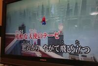 ( ^0^)θ~♪ 大喜利 ヽ(゜∇゜ヽ)♪  カラオケで歌ってみました② 『残酷な天使のテーゼ』 高橋洋子
