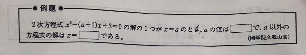 2次方程式の問題です。わからないのでどなたか解説お願います。