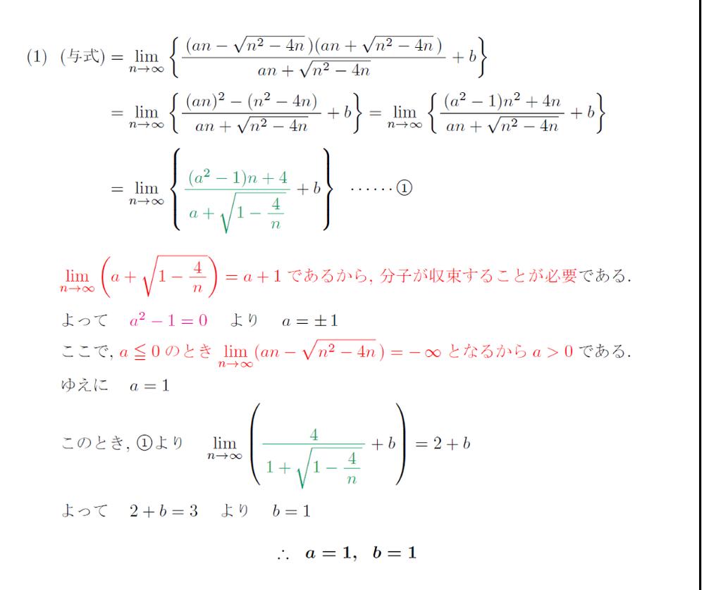 lim(n→∞)(an+b−√(n^2−4n))=3のとき定数a、bの値を求めよという問題なのですが分数式が収束して分母が0に収束するので分子は0に収束というのが必要条件となりますよね。そこから、aの値が分かり代入してそこからbの値 を求めると思うのですが分子が0に収束するのは必要条件ですよね?今回の場合どこで十分性を確認したのでしょうか?個人的にはa、bの値が求まってから代入して極限求めて...