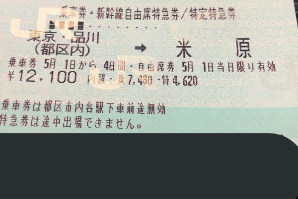 東京から米原までの新幹線の切符をみどりの窓口にて購入することが出来ました。 自宅から東京駅までは通学用のSuicaの定期があるのでSuicaで行こうと考えているのですが新幹線に乗る時は新幹線の切符を改札に通したあとスイカをタッチすればいいのですか? また、帰りは同じように東京駅に着いたら新幹線の切符を改札に通したあとSuicaをタッチすれば通れますか?? この切符は乗車券と特急券が両方入...