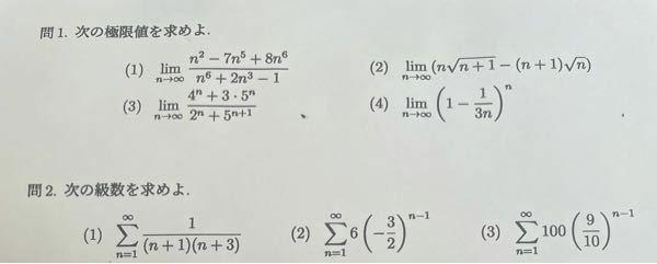 これらの問題の中で分かるものだけでいいので教えてください。
