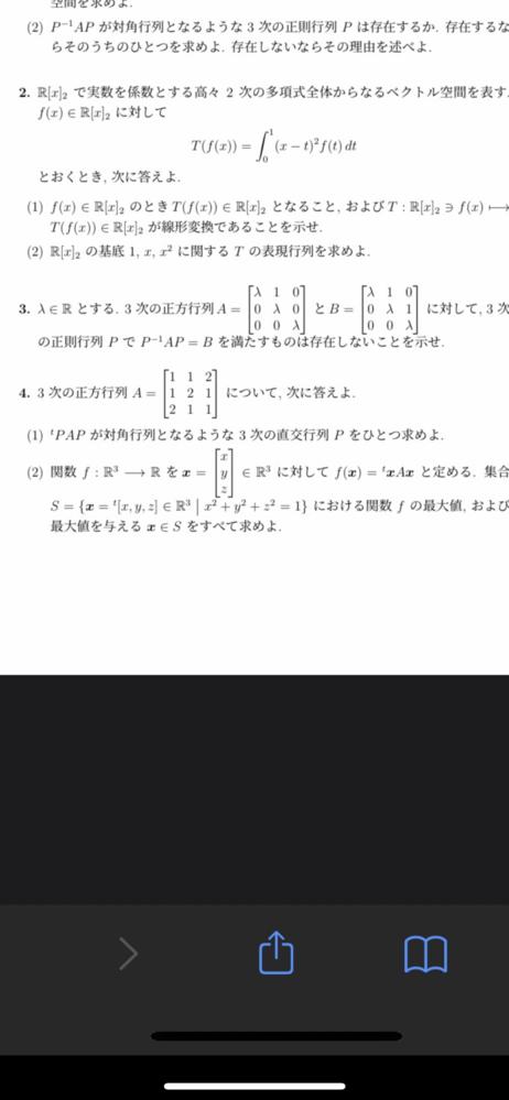 線形代数 大問3なのですが左からPを両辺にかけて AP=PBとして P=a b c d e f g h i として計算して求めたのですがもっと簡単な方法があるのでしょうか?もしあるのならば教えて頂けると嬉しいです