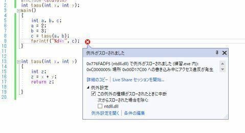 C言語でやっているんですけど、このようなエラーが出てコンパイルできません。どうすれば良いでしょうか?